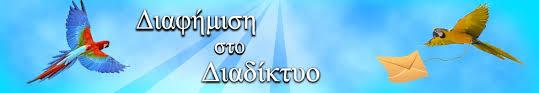 Διαφήμιση banner2