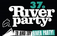 To river party αλλάζει...γίνεται δικό σου!