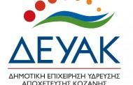 Στις 20-5-17 κλείνει η τηλεθέρμανση στην Κοζάνη