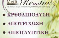 Κρυολιπόλυση στο Medi Renatus