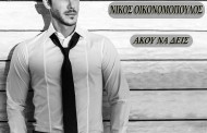 Νίκος Οικονομόπουλος – Άκου να δεις   Νέο Single