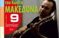 Κώστας Μακεδόνας : Η συναυλία στα πλαίσια της Egnatia Expo 2016