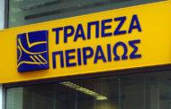 Νέα συμφωνία Συμβολαιακής Κτηνοτροφίας από την τράπεζα Πειραιώς