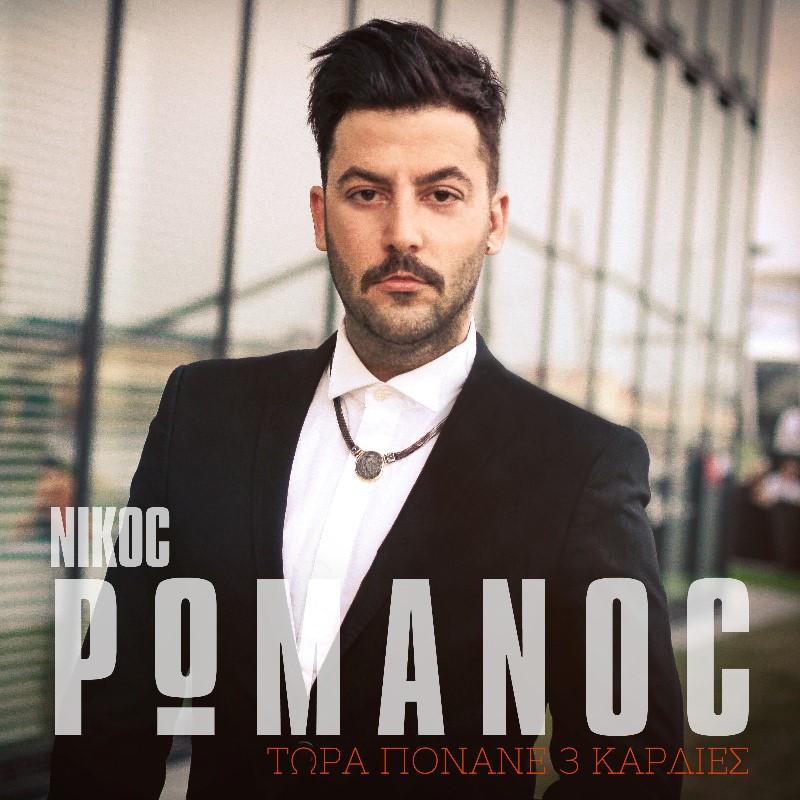 Νίκος Ρωμανός - Τώρα Πονάνε 3 Καρδιές (Remix 2016)
