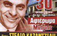 Η εκπομπή Ποντιακοί Αντίλαλοι του Μελωδία 102,4 τιμά την μνήμη του Στέλιου Καζαντζίδη