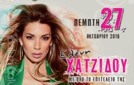 Η Ελένη Χατζίδου στο DALUZ Live στην Κοζάνη