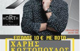 Ο Χάρης Κωστόπουλος στο XS Live το Σάββατο 19 Νοεμβρίου