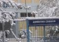 Κλειστά τα Σχολεία της Εορδαίας