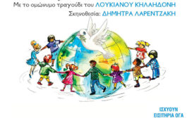 Παιδική Σκηνή Θεσσαλονίκης - Το Γαϊτανάκι της Ζωρζ Σαρή στην Κοζάνη