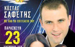 Ο Κώστας Σαφέτης στο Daluz Live στην Κοζάνη