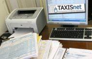 Πότε ανοίγει το Taxisnet για τις φορολογικές δηλώσεις