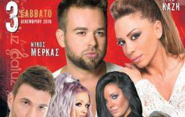 Δυο βραδιές γεμάτη διασκέδαση στο Daluz Live στην Κοζάνη