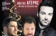 Ο Κώστας Αγέρης στο Daluz Live στην Κοζάνης