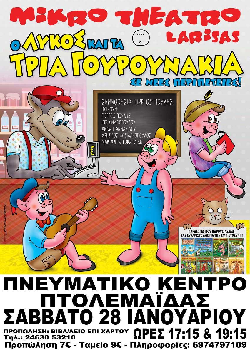 Ο λύκος και τα 3 γουρουνάκια (Πτολεμαίδα)