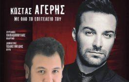 21 Ιανουαρίου ο Κώστας Αγέρης στο Daluz Live στην Κοζάνης