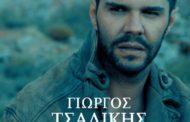 Γιώργος Τσαλίκης - Λεκές | Νέο Τραγούδι