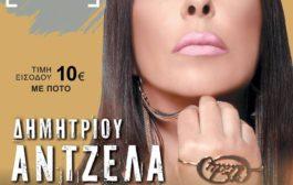 Η Άντζελα Δημητρίου στο Daluz live στην Κοζάνη