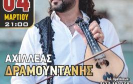 Ο Ετήσιος χορός του σύλλογου Κρητών και φίλων Κρήτης Πτολεμαίδας με τον Αχιλλέα Δραμουντάνη