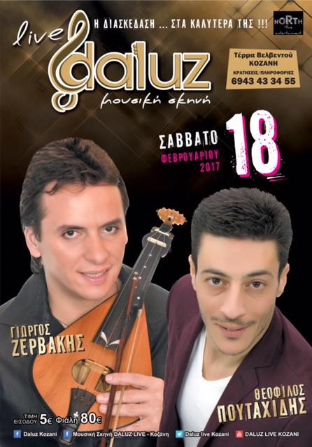 O Θεόφιλος Πουταχίδης και ο Γιώργος Ζερβάκης στο Daluz live στην Κοζάνη