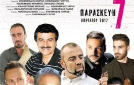 Μεγάλο Ποντιακό γλέντι στο Daluz live στην Κοζάνη
