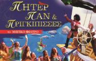 Πήτερ Παν και Πριγκίπισσες Σάββατο 11 Μαρτίου στην Κοζάνη