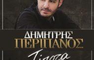 Δημήτρης Περιπάνος - Τίποτα | Νέο τραγούδι