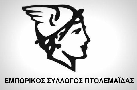 Εμπορικός Σύλλογος Πτολεμαΐδας: «Λευκή Νύχτα» ενόψει εορτών