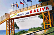 ΟΑΕΔ: Πρόγραμμα δωρεάν κατασκήνωσης Υπουργείου εργασίας 2017 / Δωρεάν κατασκήνωση για παιδιά Ανέργων - Χαμηλόμισθων στο Camp καλύβας