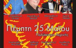 Ο Στάθης Νικολαίδης στην Ακρινή την Πέμπτη 25 Μαίου