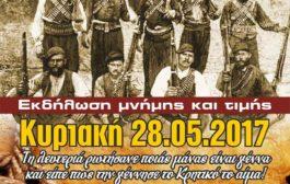 76η επέτειος μάχης της Κρήτης | Πρόγραμμα εκδηλώσεων του Συλλόγου της Πτολεμαίδας