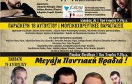 Καλοκαιρινές εκδηλώσεις του 17 με 19 Αυγούστου στο Κλείτος Κοζάνης