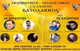 14 και 15 Αυγούστου 2017 εκδηλώσεις στον Βατόλακκο Γρεβενών