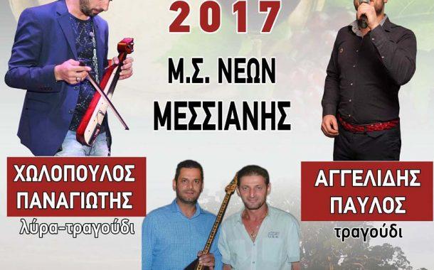 Γιορτή Κρασιού στην Μεσσιανή Κοζάνης στις 25 Αυγούστου