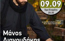 """Πολιτιστικές εκδηλώσεις """"ΚΡΗΤΙΚΑ 2017"""" το Σάββατο 9/9 στην Πτολεμαΐδα"""