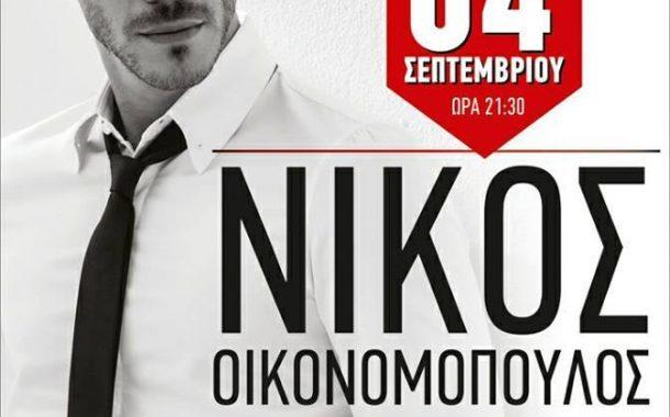 Ο Νίκος Οικονομόπουλος την Δευτέρα 4 Σεπτεμβρίου στην Κοζάνη