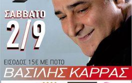 Ο Βασίλης Καρράς στο XS Live το Σάββατο 2 Σεπτεμβρίου