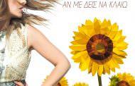 Έλενα Παπαρίζου – Αν με δεις να κλαίω | Feat. Αναστάσιος Ράμμος