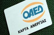 ΟΑΕΔ: Έρχεται πρόγραμμα κοινωφελούς εργασίας για 6.300 ανέργους