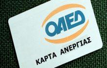 ΟΑΕΔ: Μέχρι την Παρασκευή η προκήρυξη για τις 7.180 προσλήψεις σε δήμους