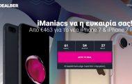Πρόστιμο 60.000 ευρώ στη «DEALBER» με τα φτηνά iPhone
