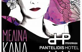 Η Μελίνα Κανά την Παρασκευή 1 Δεκεμβρίου στην Πτολεμαίδα