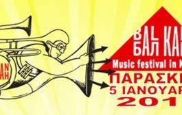 Ραντεβού στο 4ο Φεστιβάλ βαλκανικής μουσικής στην Καστοριά