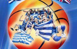 Eurobasket Γυναικών στην Κοζάνης: Τετάρτη 15 Νοεμβρίου