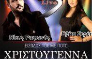 Χριστούγεννα στο XS Live με Εβίτα Σερέτη και Νίκο Ρωμανό