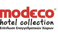Η Modeco στην Έκθεση Ξενοδοχειακού Εξοπλισμού & Τουρισμού