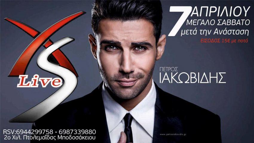 7 Απριλίου o Πέτρος Ιακωβίδης στο XS Live
