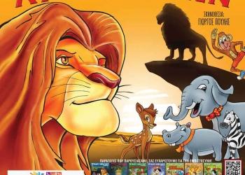 Ο Βασιλιάς Των Λιονταριών Στην Πτολεμαΐδα