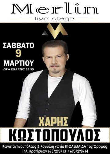 Χάρης Κωστόπουλος στο Merlin Live Stage