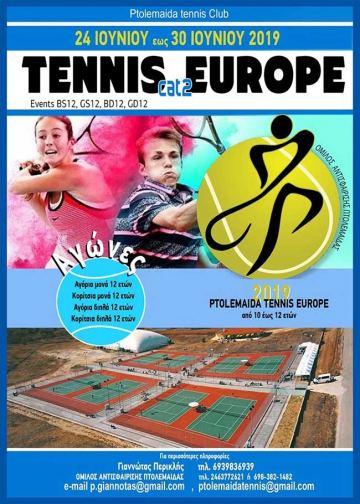Πανευρωπαϊκό Πρωτάθλημα Τένις στην Πτολεμαΐδα