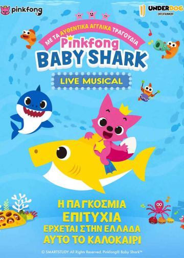 Baby Shark στην Κοζάνη